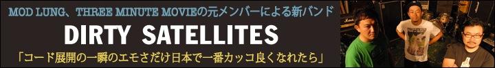 DIRTY SATELLITES、1stアルバムをリリース