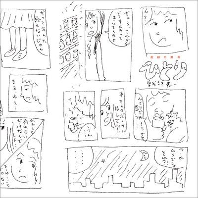 曽我部恵一、ソロ名義では9年ぶりのシングルをリリース!