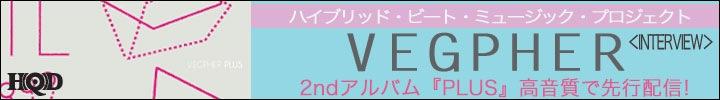 【PROGRESSIVE FOrM】杉本佳一によるハイブリッド・ビートミュージック・プロジェクト''Vegpher''による待望の2ndアルバム!