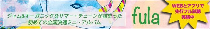 fula、初めての全国流通ミニ・アルバムをリリース! 先行フル試聴開始!!