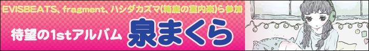 泉まくら、待望の1stフル・アルバム『マイルーム・マイステージ』を配信スタート