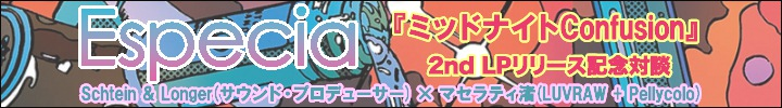 Especia 2nd LP『ミッドナイトConfusion』リリース記念対談、Schtein & Longer×マセラティ渚