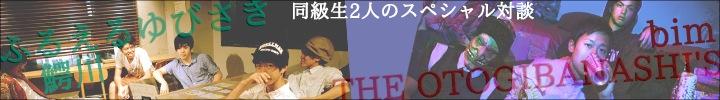 ふるえるゆびさき 鰐川×THE OTOGIBANASHI'S bim 同級生の2人のスペシャル対談!!