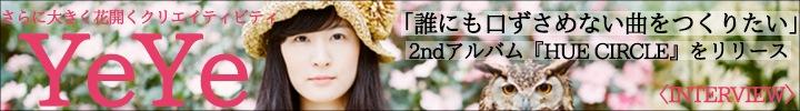 YeYe、約2年ぶりとなる待望のニュ―アルバム『HUE CIRCLE』をリリ―ス!