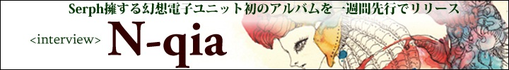 N-qia『Fringe Popcical』先行配信&フリー・ダウンロード