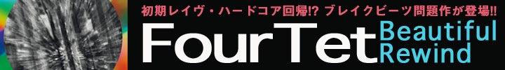 初期レイヴ・ハードコア回帰!? ブレイクビーツ問題作『Beautiful Rewind』が遂にリリース!! リ〜ワ〜インド