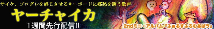 ヤーチャイカ、2ndミニ・アルバム『ふぁるすふろむあばゔ』1週間先行リリース!!