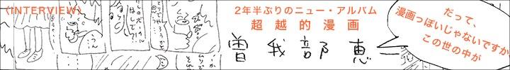 曽我部恵一、2年半ぶりのニュー・アルバム『超越的漫画』をリリース!! レヴュー&インタヴュー