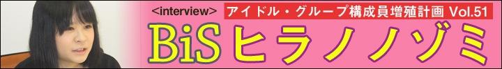 プー・ルイとオトトイのアイドル・グループ構成員増殖計画 vol.51 - ヒラノノゾミ、インタヴュー「解散までにもう少し足跡を残したい」 -