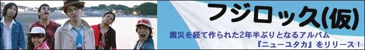フジロッ久(仮)、2年半ぶりとなるニュー・アルバム『ニューユタカ』をリリース!