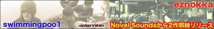 Novel Soundsから、swimmingpoo1『BONKURA』とeznokka『Remmeldea』二作品同時リリース記念インタビュー!