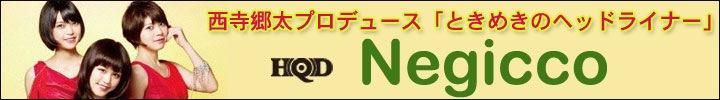 Negiccoのニュー・シングル『ときめきのヘッドライナー』を高音質配信!!