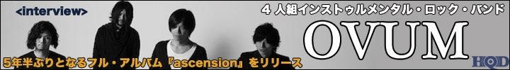 4人組インストゥルメンタル・ロック・バンドOVUMが、5年半ぶりとなるフルアルバム『ascension』をリリース&インタヴュー!