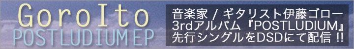 伊藤ゴロー『POSTLUDIUM EP』OTOTOY限定のDSD音源にて、アルバム先行EPを配信開始!