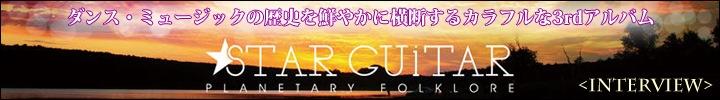 ★STAR GUiTAR、待望の3rdアルバムを発売&インタヴュー