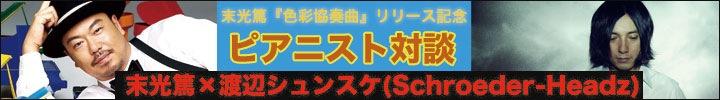 末光篤『色彩協奏曲』リリース記念、ピアノマン対談 末光篤×渡辺シュンスケ