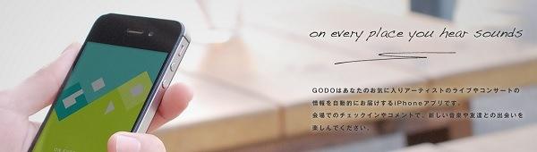 オーディエンス参加型イベント〈GODO presents EXPRESSION vol.2〉のライヴ音源を配信開始!!