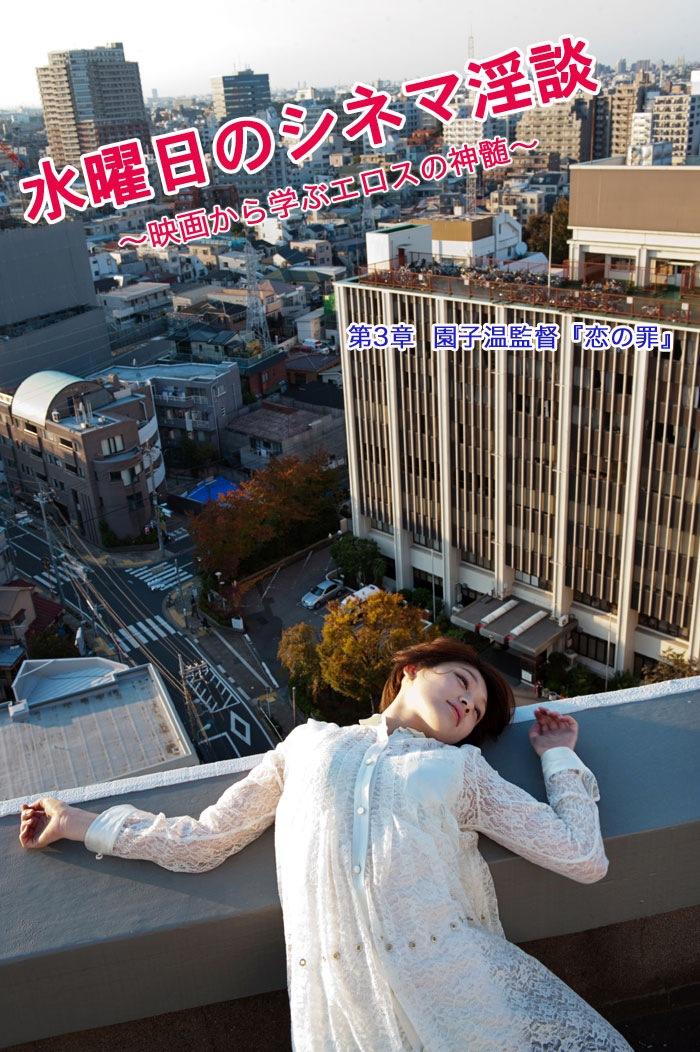 水曜日のシネマ淫談 〜映画からまなぶエロスの神髄〜