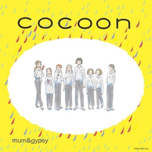 クラムボン原田郁子が手掛けた、舞台「cocoon」のサウンドトラックをOTOTOYで独占配信!!