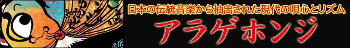 アラゲホンジ『たからかぜ』を配信開始&1曲フリー・ダウンロード