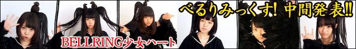 BELLRING少女ハート、BELLRING少女ハート・リミックス企画 途中経過発表