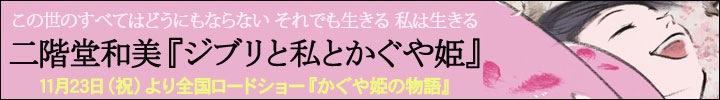 二階堂和美『ジブリと私とかぐや姫』を配信開始