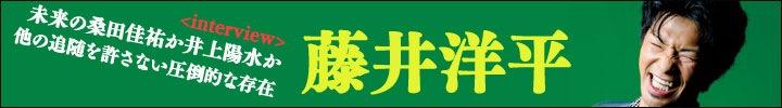 藤井洋平『Banana Games』を配信開始 & インタヴュー