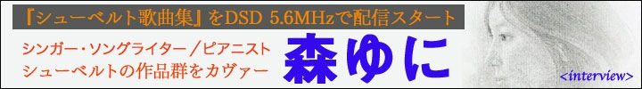 森ゆに『シューベルト歌曲集』をDSD 5.6MHzで配信開始&インタビュー掲載