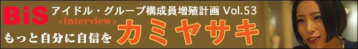 プー・ルイとオトトイのアイドル・グループ構成員増殖計画 vol.53 - カミヤサキ、インタヴュー「もっと自分に自信を」 -