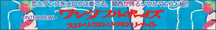 ワンダフルボーイズ、2ndアルバムをリリース&首謀者サンデーカミデにインタヴュー!