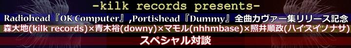 Radiohead、Portisheadの歴史的名盤カヴァー・アルバム発売記念、参加アーティスト4人による対談を実施