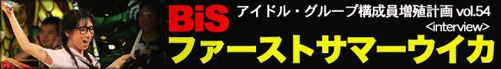 プー・ルイとオトトイのアイドル・グループ構成員増殖計画 vol.54 - ファーストサマーウイカ、インタヴュー「いまを積み重ねるしかないですから」 -