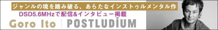 伊藤ゴロー『POSTLUDIUM』をDSD5.6MHz 配信&1曲フリー・ダウンロード、インタビュー掲載