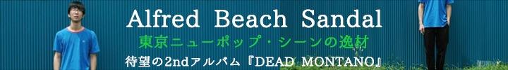 Alfred Beach Sandal、2年ぶりのセカンド・アルバム『DEAD MONTANO』リリース