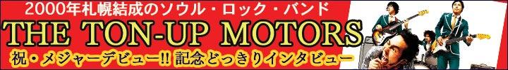 THE TON-UP MOTORS『THE TON-UP MOTORS』を配信スタート!! 記念どっきりインタビュー掲載!!