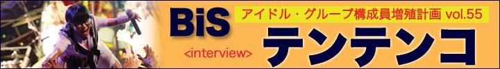 プー・ルイとオトトイのアイドル・グループ構成員増殖計画 vol.55 - テンテンコ、インタヴュー「わたしがいなくてもいるみたいな存在になれたらいいなって」 -