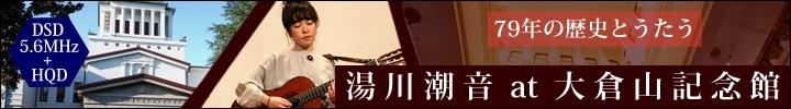 湯川潮音、大倉山記念館で行ったDSD録音をリリース