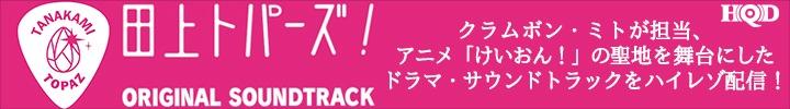 ミトが音楽制作を担当、ドラマ「田上トパーズ!」のサウンド・トラックを高音質配信!