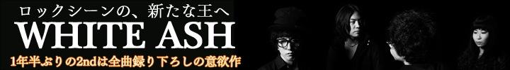 WHITE ASH、ロック・シーンの王めざす、全身全霊の2ndアルバムをリリース