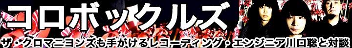 コロボックルズ、3rdミニ・アルバム『かざぐるまセレナーデ』をリリース!