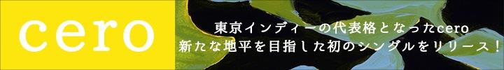 cero、初のシングル『Yellow Magus』をリリース!