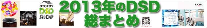 2013年、OTOTOYが取り組んできたDSD関連の活動を総まとめ!!
