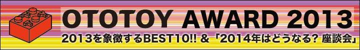 OTOTOY AWARD 2013!! 今年のBEST10 & 「2014年はどうなる? 座談会」!!