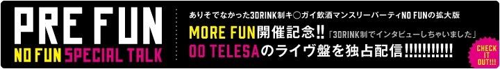 ありそでなかった3ドリンク制パーティー〈MORE FUN〉開催!!