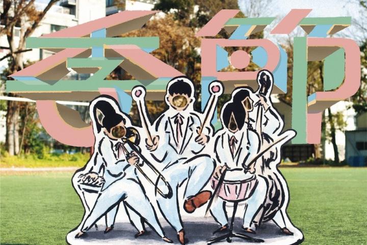 """SAKEROCKという季節""、キャリア初のベスト・アルバムをリリース"