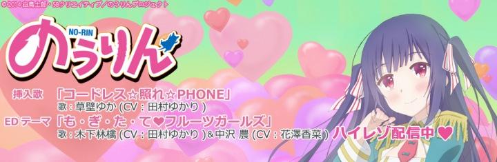 2014年冬アニメ「のうりん」がハイレゾで!――おとといあにそん部!! vol.1