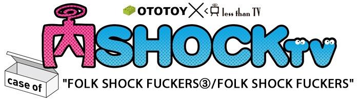 2月16日(日)21時より、ビニール袋パッケージを組み立てる様子をUst生中継!! FOLK SHOCK FUCKERSの1stアルバムがついに完成!!