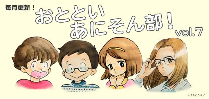 2014年春アニメ総集編!!――おとといあにそん部!! vol.7