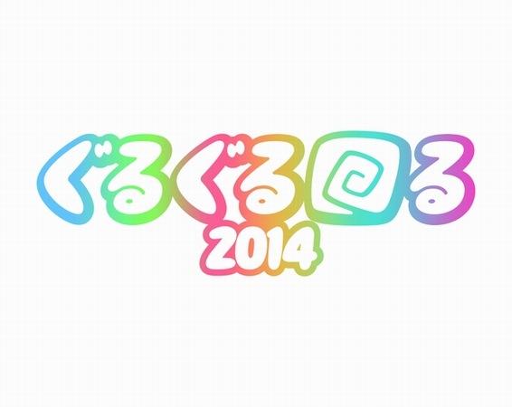 〈ぐるぐる回る 2014〉は2014年9月15日!! コンピレーション・アルバムを無料配信&座談会を掲載