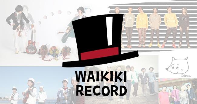 WaikikiRecord、ほぼ全作品無料配信キャンペーン!!
